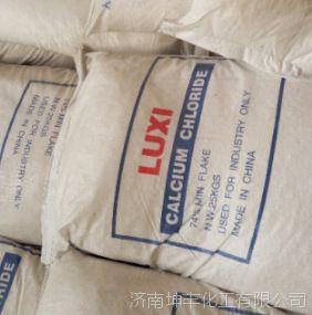 2018畅销氯化钙 国标工业级74%含量鲁西二水氯化钙