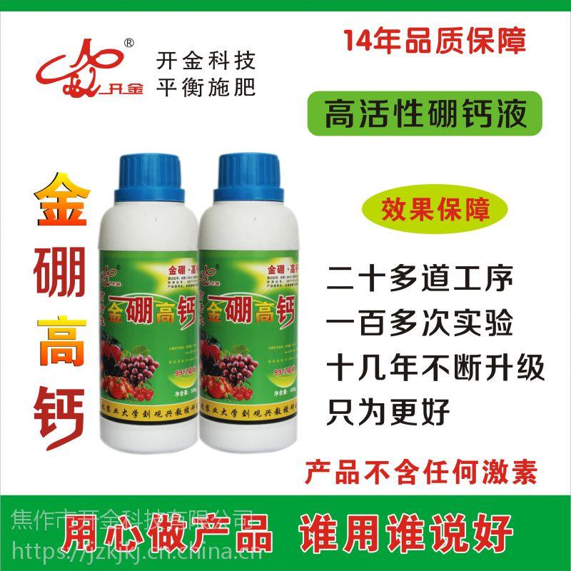 开金科技不是进口果树叶面肥安徽梨苹果增甜 硼钙肥冲施肥经销