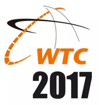2017世界交通运输大会