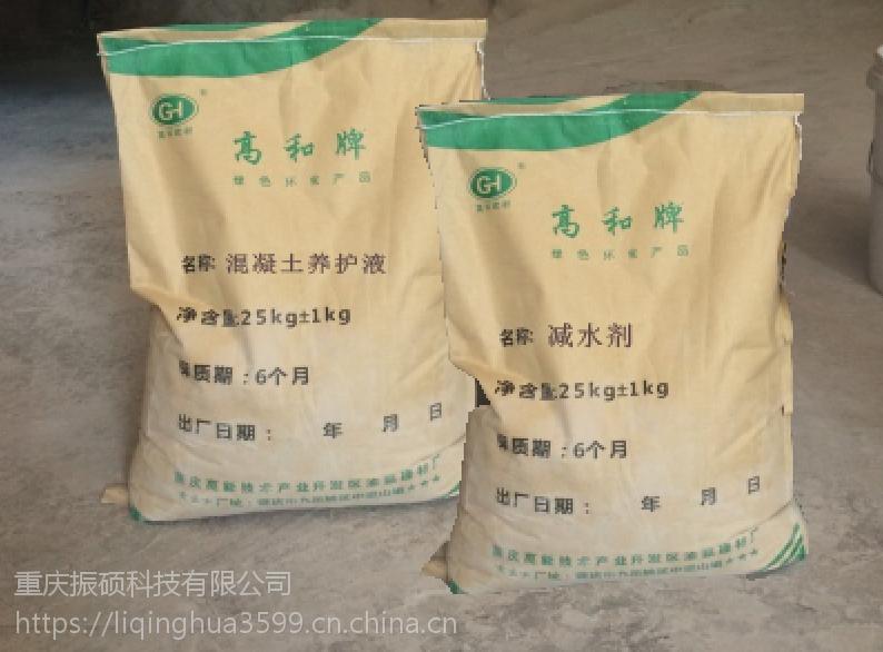 上林高和厂家直销混凝土养护液50kg/桶量大从优