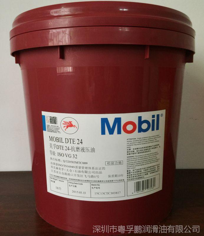 美浮dte21抗磨液压油DTE22/24/25/26/27/29润滑油全国免邮