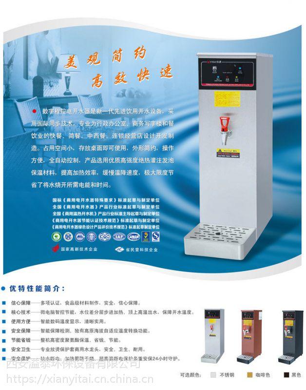 西安KEMFLO溢泰 供应裕豪吧台式电热开水器 食品级不锈钢材质 大容量商用饮水器