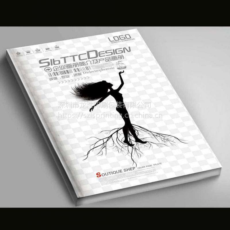 深圳高质量图册印刷 商业画册设计服务 16开书刊印刷 质量好价格实惠