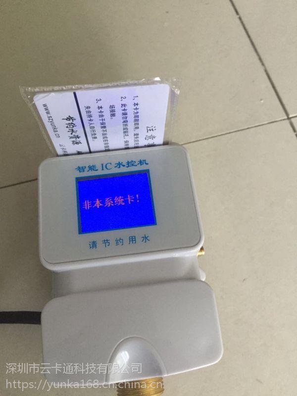 计时水控机.计量水控机.计时计量一体水控机.酒店水控机.浴室水控机