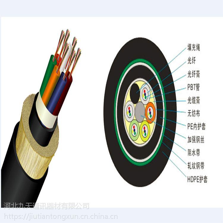 GYTA16-24芯河北九天厂家供应 室外直埋光缆