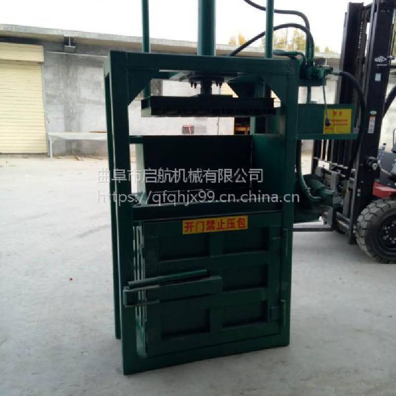 双杠液压打包机 厂家废料压块机 启航废旧物料打压机