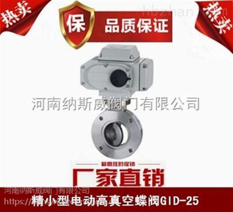 郑州GIQ-B气动高真空蝶阀厂家,纳斯威气动不锈钢真空蝶阀价格