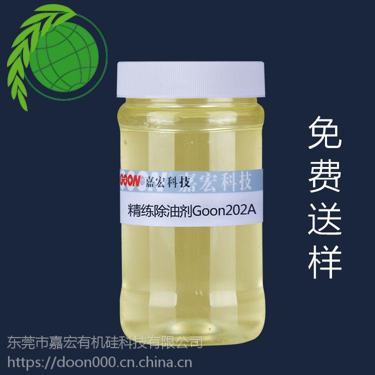 高浓精练除油剂(低温耐碱)Goon202A 泡沫低 防二次沾污