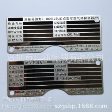 供应316镜面不锈钢腐蚀标牌 腐蚀不锈钢铭牌