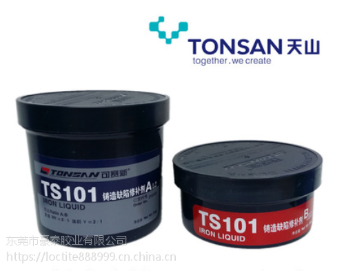 天山可赛新TS101铁质修补剂 (聚合铁) 金属工业修补剂 500g