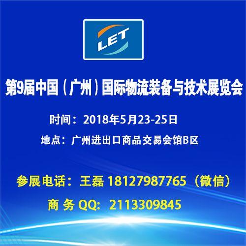 2018年第9届中国(广州)国际物流装备与技术展览会