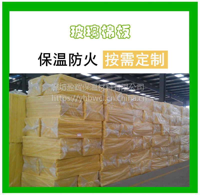 源头工厂玻璃棉保温板 盈辉保温专业供应