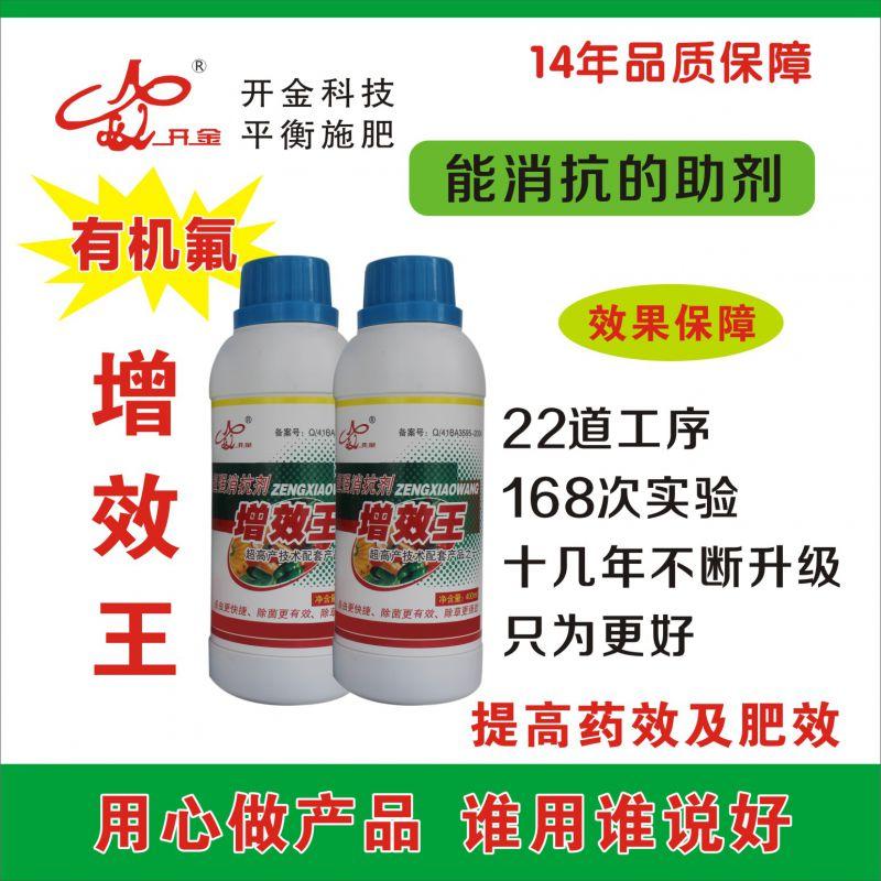 开金农药增效剂增效王促进叶片展着农药助剂消除抗性