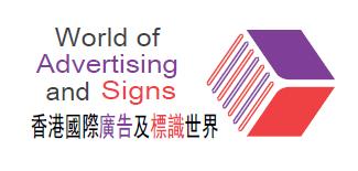 2019香港国际广告及标识展