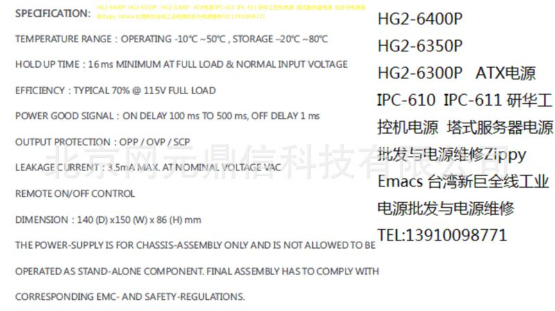 HG2-6300P电源参数1