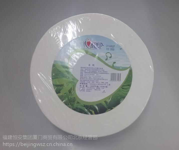 北京市供应心相印ZB010大卷纸心相印大盘纸厂家