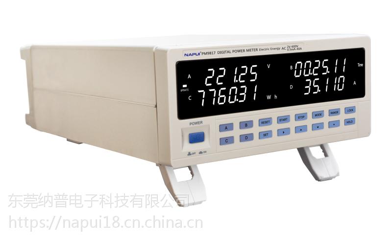 纳普科技【数字功率计】 高精度单相交流谐波型PM9817厂家直销