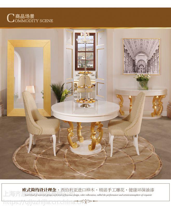 齐居置家欧式餐桌椅金色奢华餐桌组合简欧餐桌椅客厅家具法式定制
