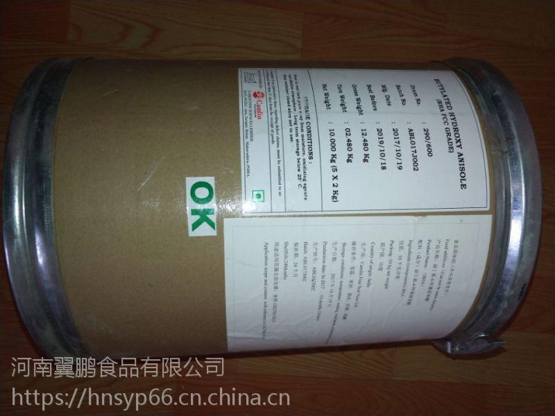 BHA 丁基羟基茴香醚 食品级抗氧化剂