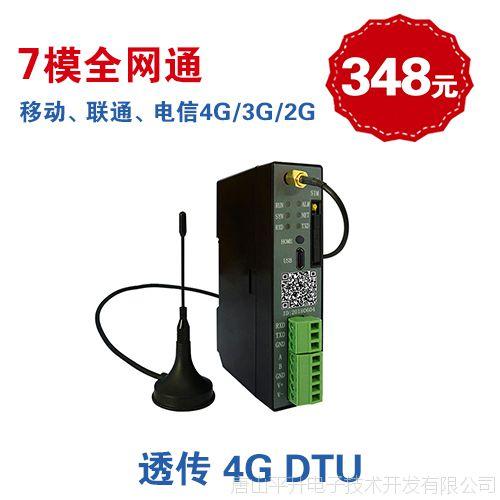 348元dtu数传设备、dtu无线数据终端,4G/3G/2G全网通