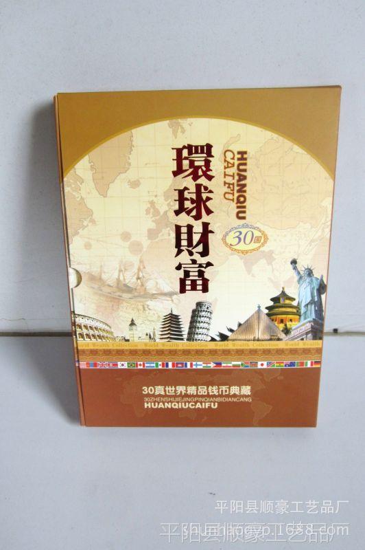环球财富 30国钱币珍藏册 收藏册精选世界三十国钱币珍藏