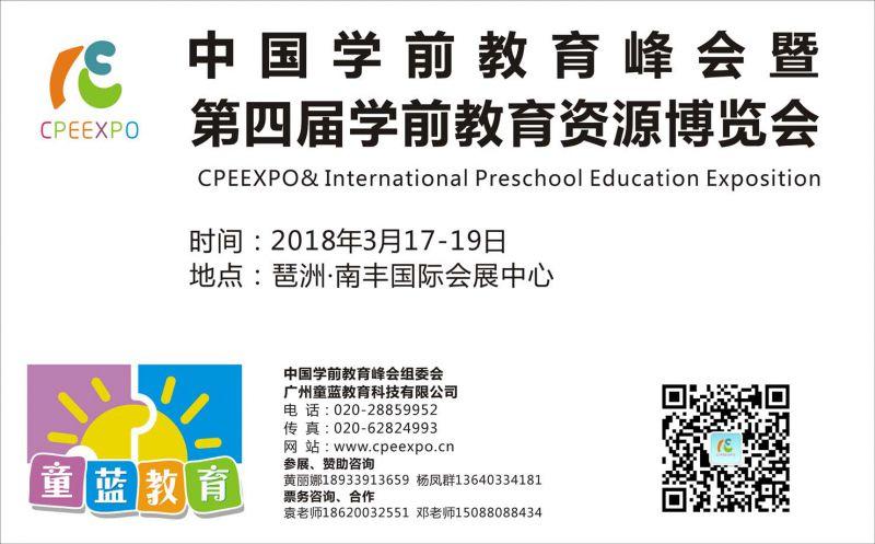2018第四届学前教育资源博览会