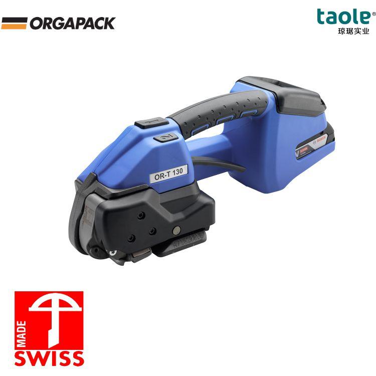 【ORGAPACK】OR-T130电动打包机 瑞士欧嘉派克