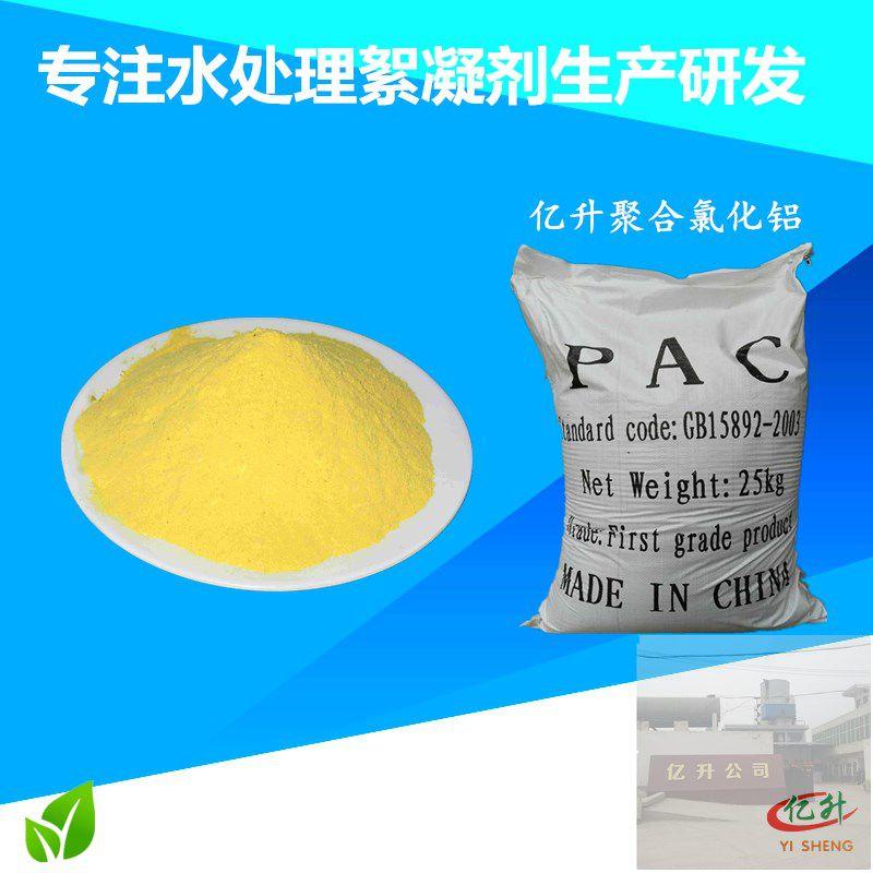 喷雾干燥黄色粉末状絮凝剂亿升牌污水处理剂30%聚合氯化铝