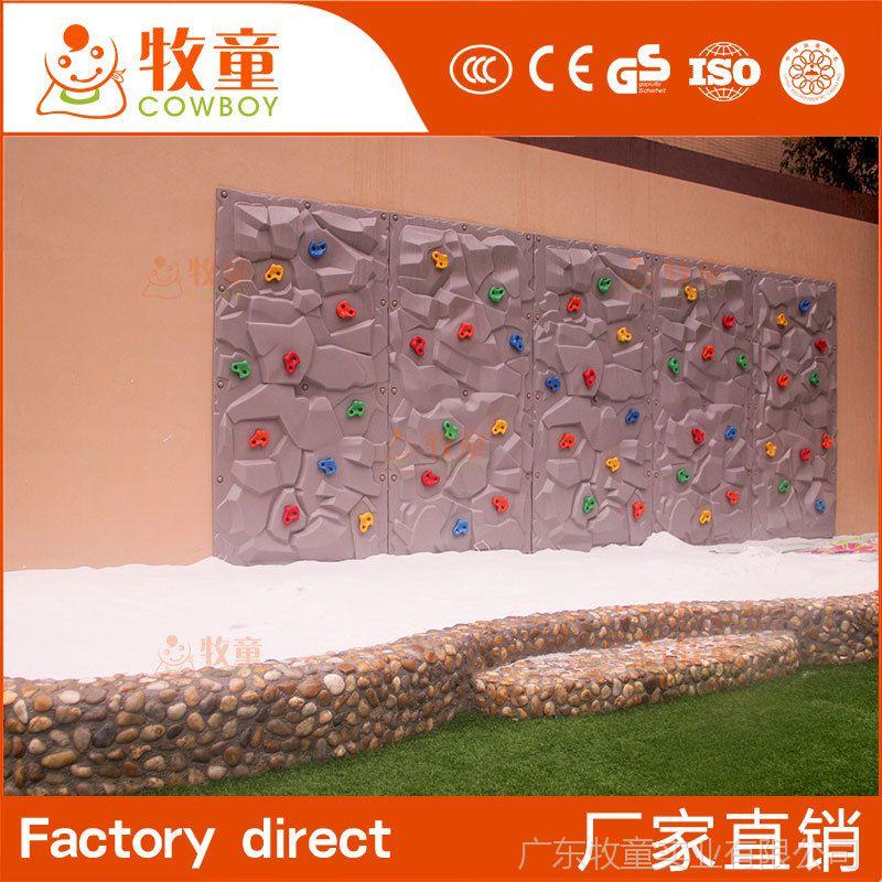 厂家供应大型户外儿童体能训练器材彩色攀岩墙定制
