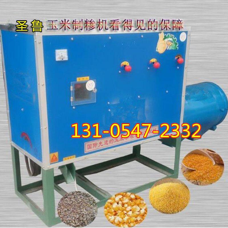 玉米脱皮机 五分离去皮制糁机 玉米碴子机