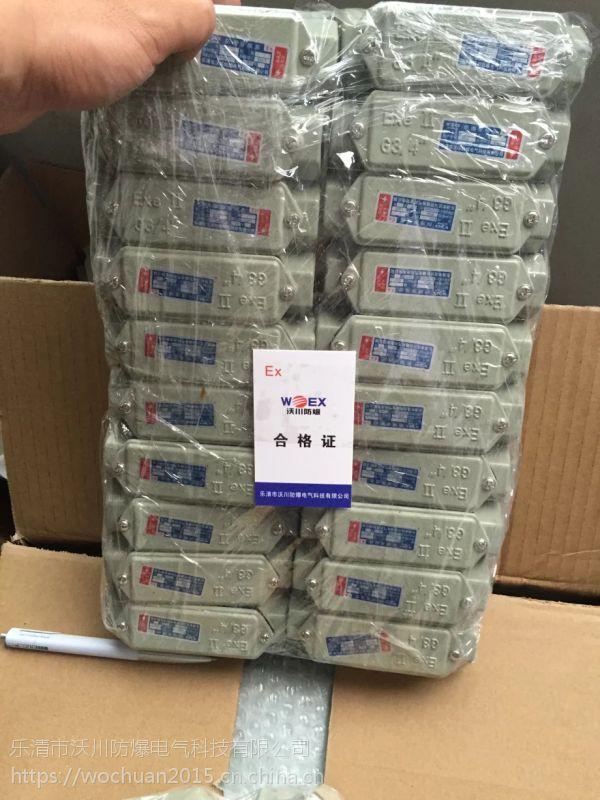 bhc防爆穿线盒厂家出价上海出货