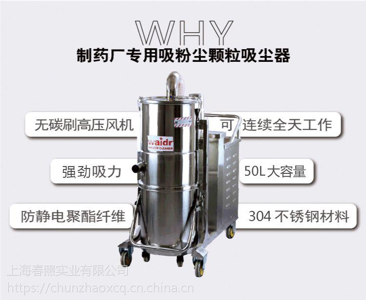 上海食品厂用吸尘器 吸食品粉尘颗粒用威德尔制药厂工业吸尘器