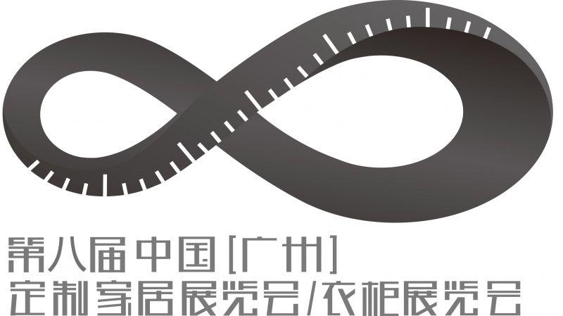 第八届中国(广州)定制家居/衣柜展览会