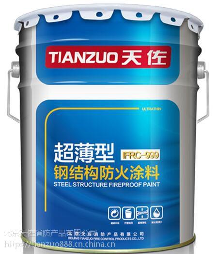 天佐钢结构防火涂料,全国包检测,消防局指定产品