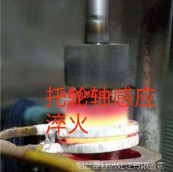 高频淬火处理
