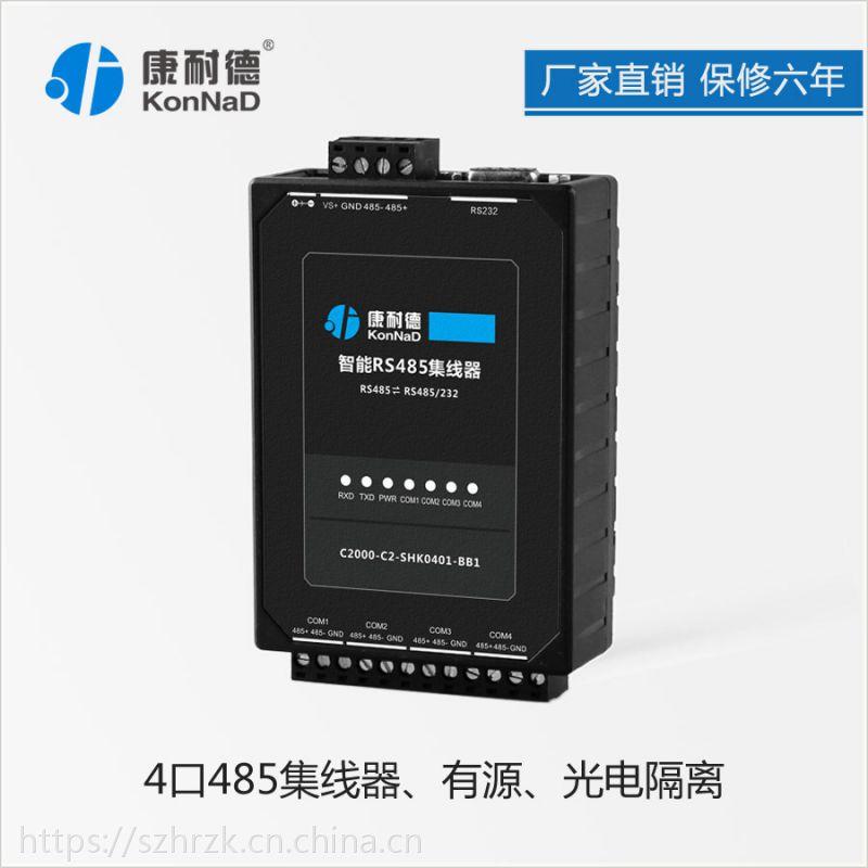 RS485集线器分配器共享器1转4路485HUB康耐德品牌