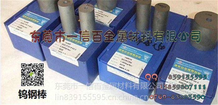 供应 KN20 YN15无磁硬质合金 进口无磁钨钢