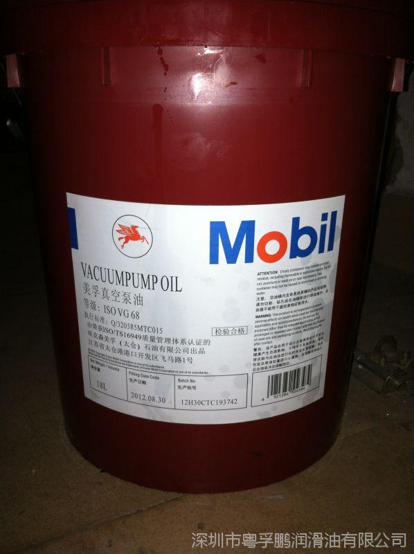 特卖美浮真空泵油 Mobil Vacuum Pump Oil 32 46 68 100全国免邮