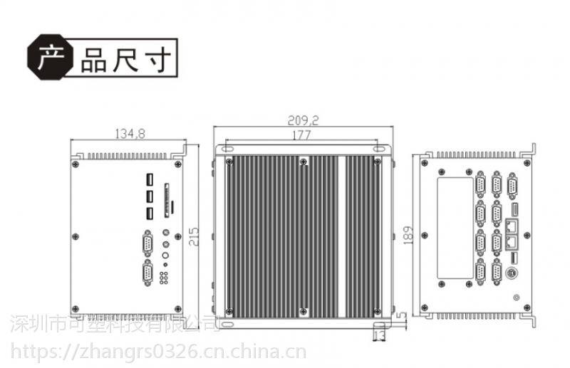 可塑科技工业级平板电脑定制生产