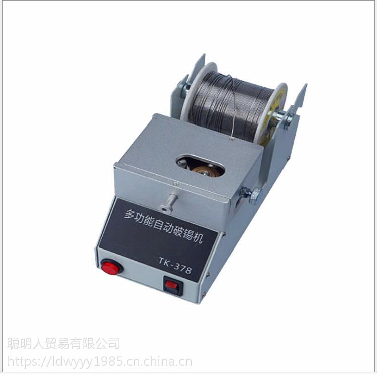 全新品牌沛克TK378自动破锡机 锡丝打孔 焊台 锡丝破锡机 送锡器