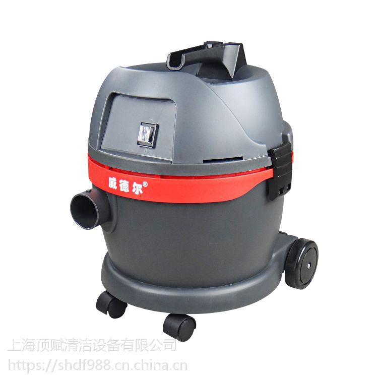 威德尔GS-1020小型20L工业吸尘器小型家用静音吸尘器