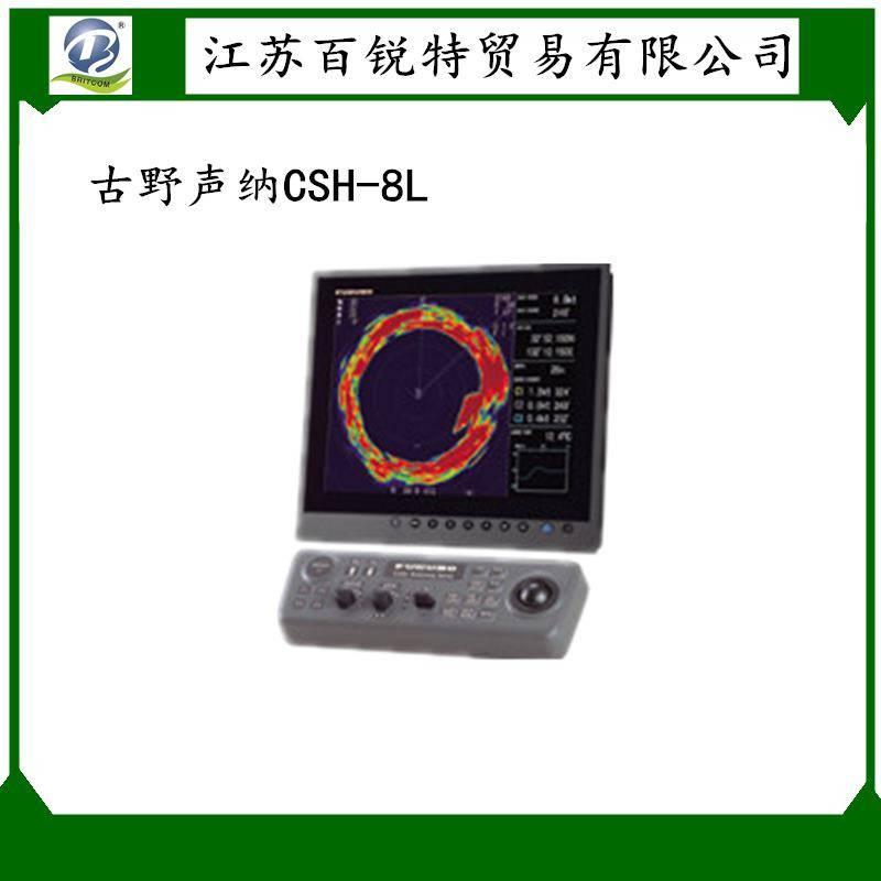 全方位 多波束 彩色扫描声纳仪 型号CSH-8L 日本古野