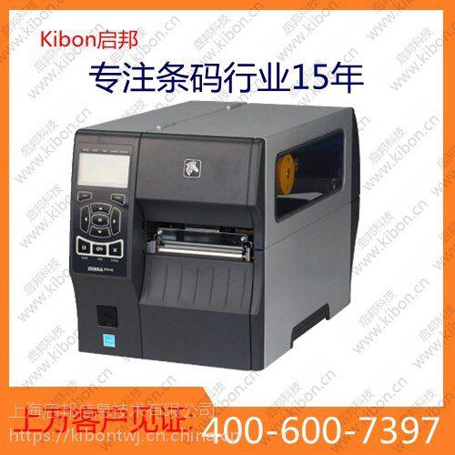 zebra ZT230标签打印机