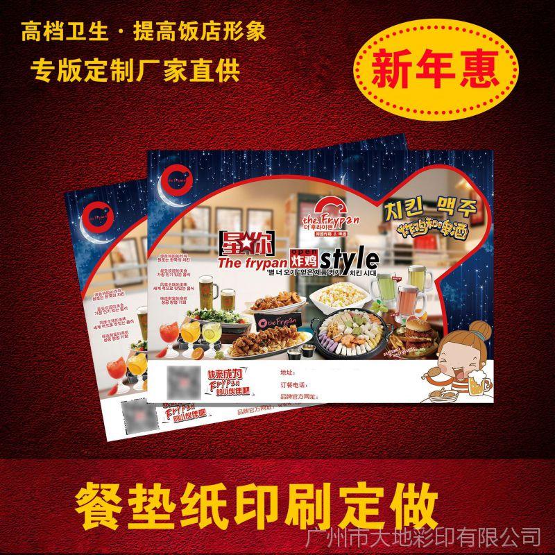 厂家批发一次性餐盘纸 双胶纸餐垫纸彩色印刷 勾选菜单定制