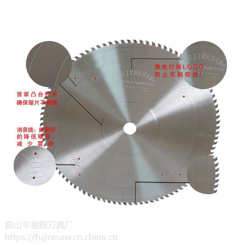 丰金锐刀具厂合金锯片厂家效率高切削平稳不粘铝