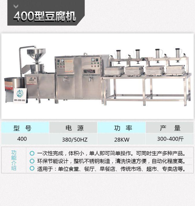 小型全自动豆腐机价格_豆腐机图片