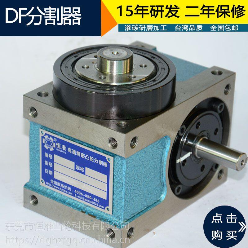 东莞分割器厂家直销心轴型凸轮分割器间歇分度盘15年研发