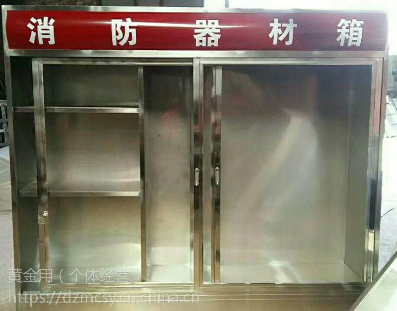明昌加工消防器材箱厂家直销器材箱