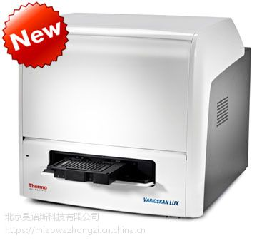 Thermo Scientific Varioskan LUX多功能微孔板读数仪