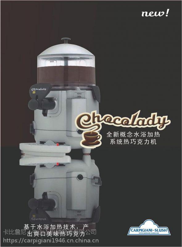 Carpigiani GBG chocolady 全新概念水浴加热系统热巧克力机